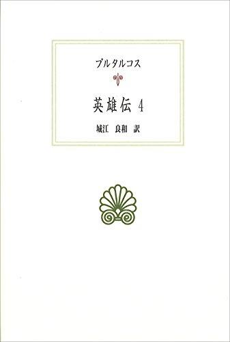 英雄伝4 (西洋古典叢書)