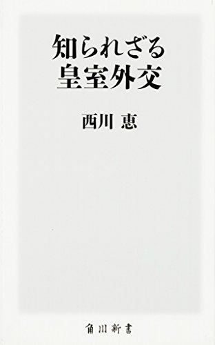 知られざる皇室外交 (角川新書)の詳細を見る
