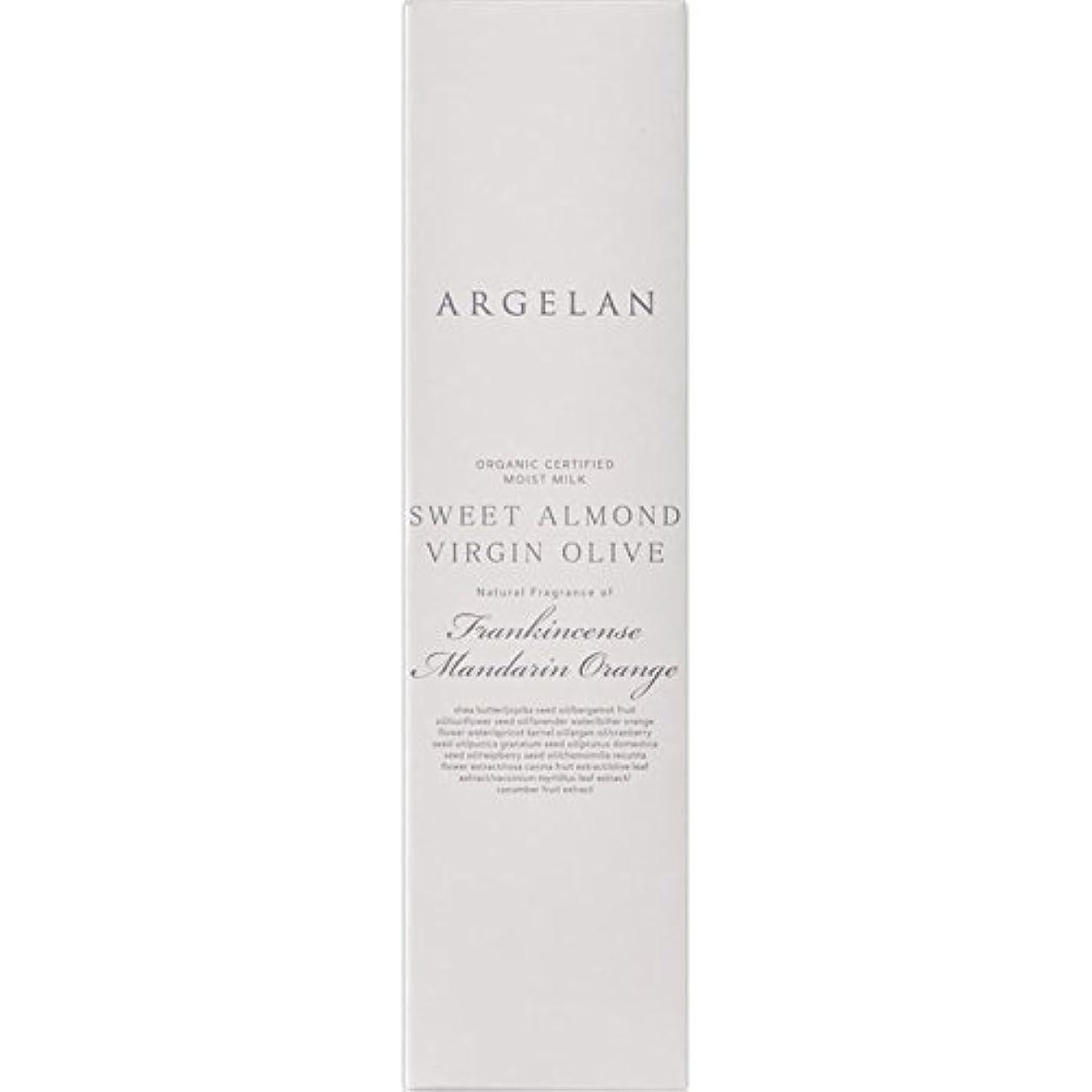 アルジェラン モイストミルク 120ml
