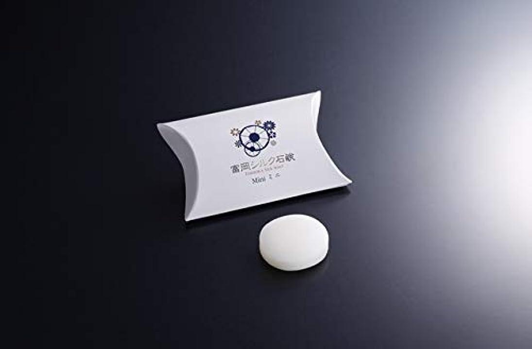 肯定的花弁誇張する絹工房 富岡シルク石鹸 ミニサイズ(12?) 3個セット