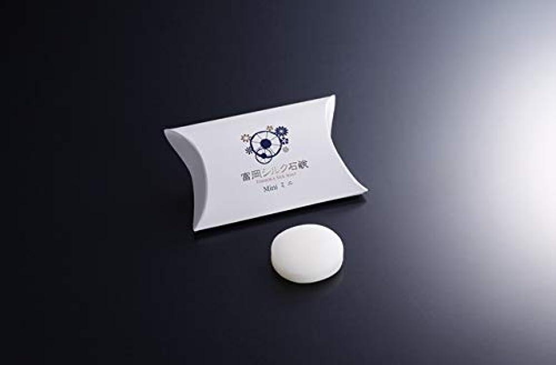 名義でペレグリネーション取るに足らない絹工房 [5個セット] 富岡シルク石鹸 ミニサイズ(12?)