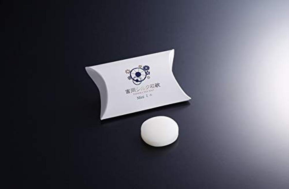 適合する頼る不満絹工房 [5個セット] 富岡シルク石鹸 ミニサイズ(12?)