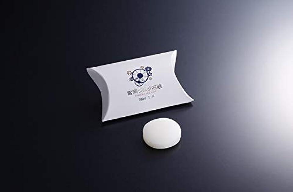 プット騒々しい孤児絹工房 富岡シルク石鹸 ミニサイズ(12?) 3個セット