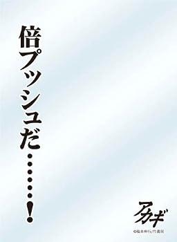 キャラクタースリーブプロテクター 【世界の名言】 アカギ 「倍プッシュだ! 」