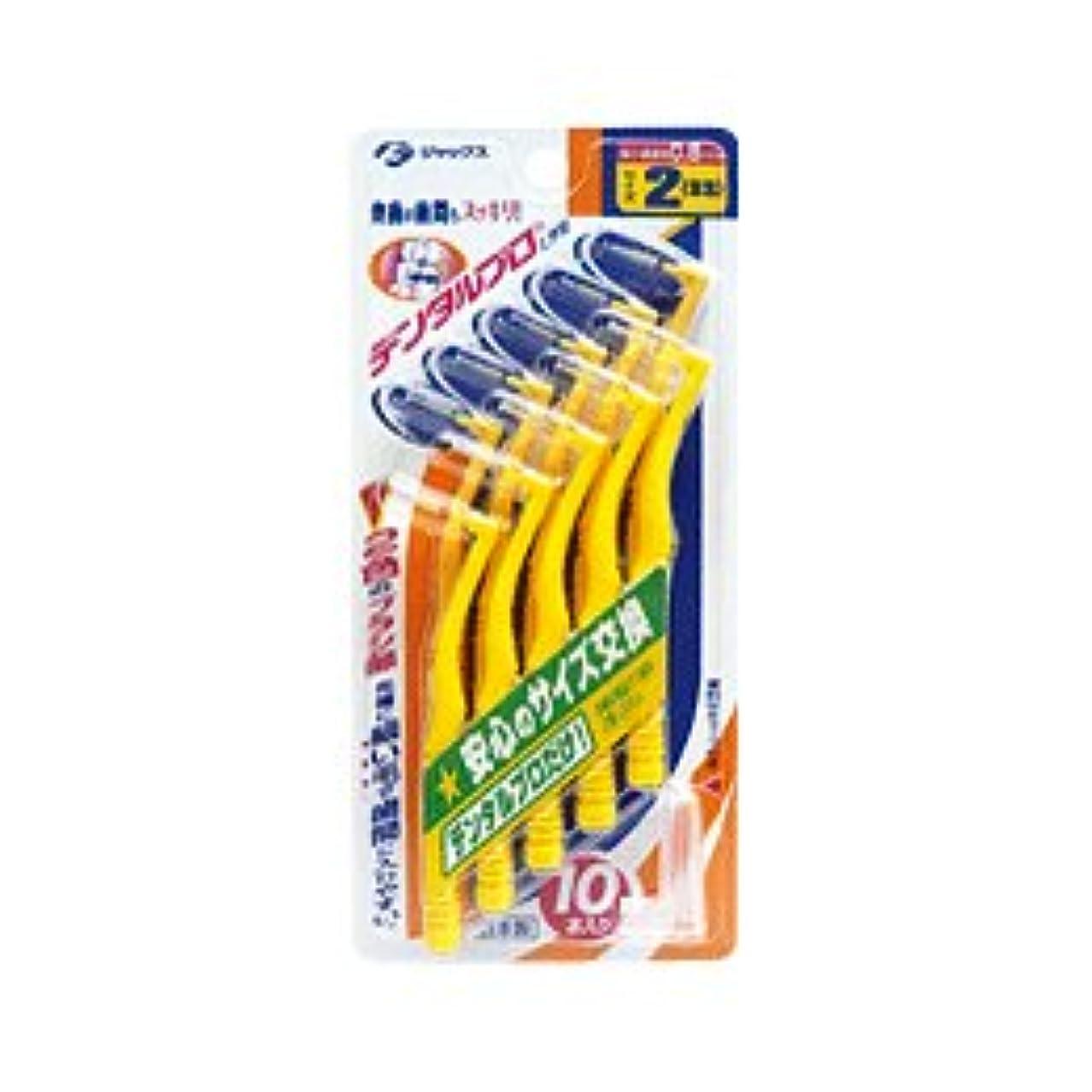 チロ対処するウェイトレスデンタルプロ 歯間ブラシ L字型 10本入 サイズ 2 (SS)
