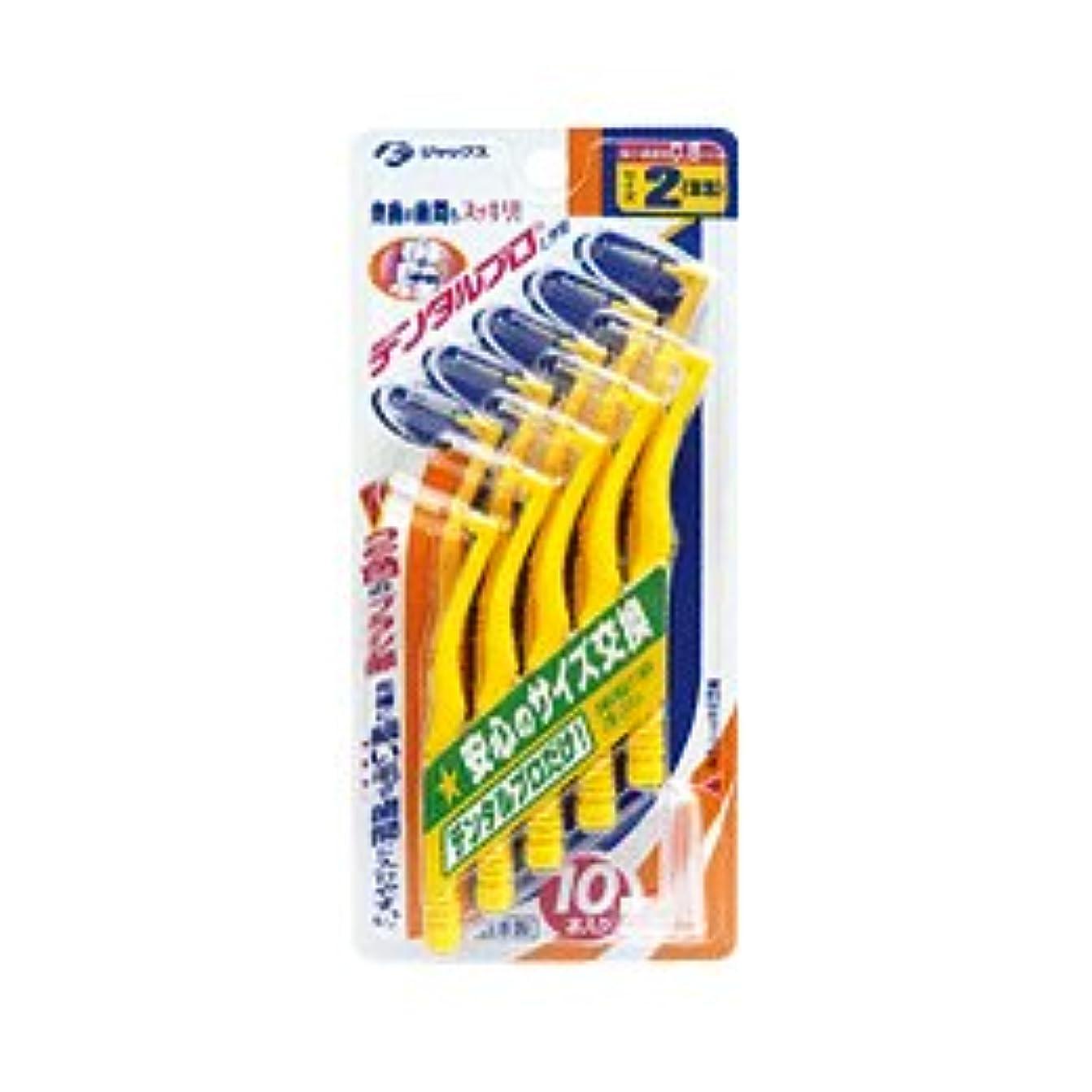 合意君主乳白色デンタルプロ 歯間ブラシ L字型 10本入 サイズ 2 (SS)