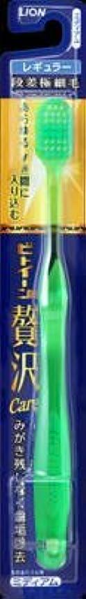 分布ラベたるみライオン ビトイーン贅沢ケア レギュラーミディアム