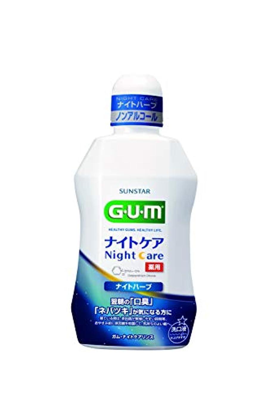 マスク電球視力(医薬部外品) GUM(ガム) マウスウォッシュ ナイトケア 薬用洗口液(ナイトハーブタイプ)450mL