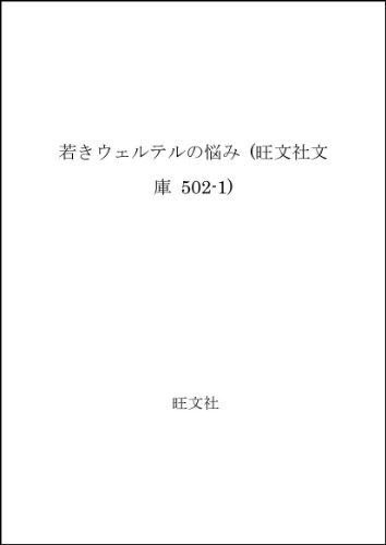 若きウェルテルの悩み (旺文社文庫 502-1)の詳細を見る
