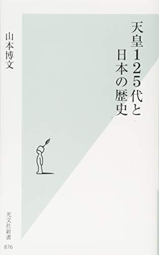 天皇125代と日本の歴史 (光文社新書)の詳細を見る