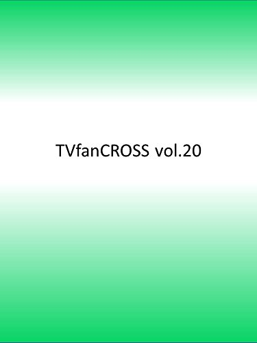 TVfanCROSS vol.20