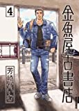 金魚屋古書店 4 (IKKI COMICS)