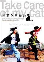 子猫をお願い [DVD]