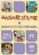 みんなの歌・こどもの歌~おもちゃのチャチャチャ・げんこつやまのたぬきさん~ [DVD]