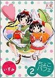 ちょこパフェ 2 (まんがタイムコミックス)