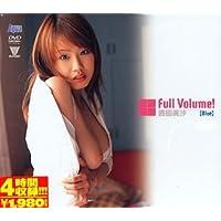 Full Volume! 西田美沙