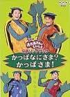 NHKおかあさんといっしょ 最新ソングブック かっぱなにさま?かっぱさま! [DVD]