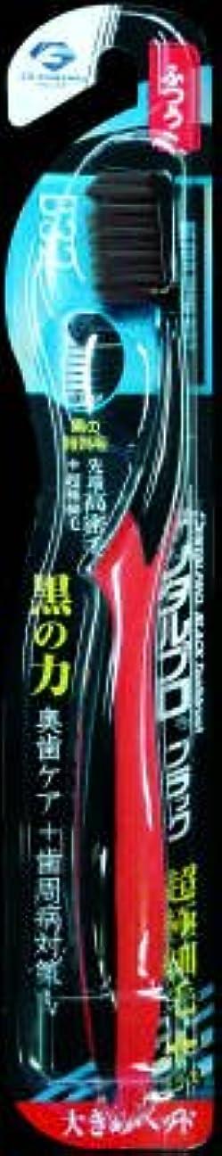 本土困った辛いデンタルプロ ブラックハブラシ 超極細毛プラス大きめヘッド ふつう (高機能ハブラシ)×120点セット (4973227211077)
