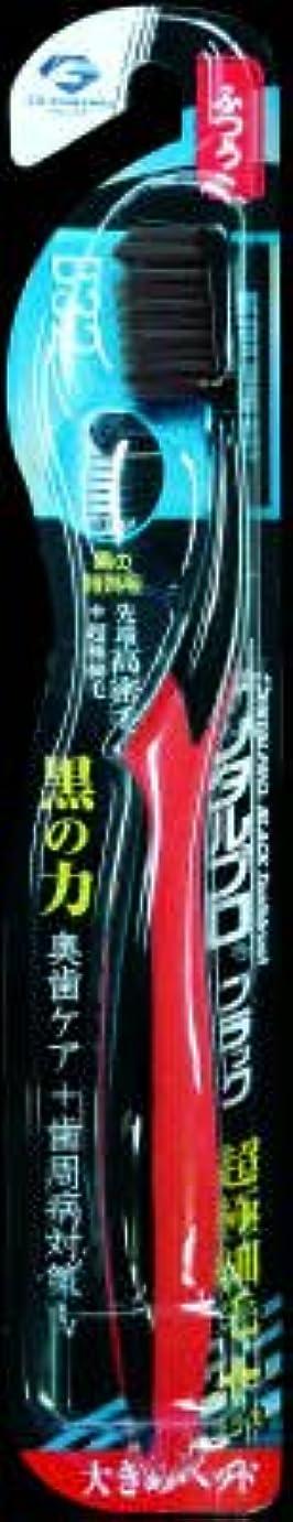 うそつき大通り経過デンタルプロ ブラックハブラシ 超極細毛プラス大きめヘッド ふつう (高機能ハブラシ)×120点セット (4973227211077)