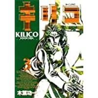 キリコ 3 (モーニングKC)