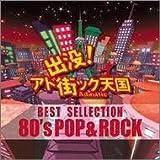 出没!アド街ック天国ベスト・セレクション 80's ポップ&ロック ユーチューブ 音楽 試聴