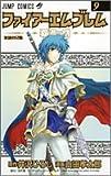 ファイアーエムブレム 9―覇者の剣 (ジャンプコミックス)