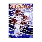 天使になるもんっ!(2) [DVD]