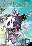 封神演義―完全版 (17) (ジャンプ・コミックス)