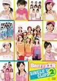 Berryz工房シングルVクリップス2 [DVD]