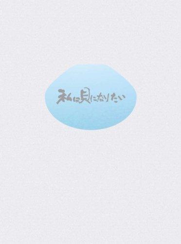 私は貝になりたい スペシャル・コレクターズ・エディション (初回限定生産) [Blu-ray]
