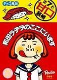 和田ラヂヲのここにいます (第7巻) (Young jump comics)
