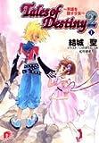 テイルズ・オブ・デスティニー2〈1〉英雄を探す少女 (集英社スーパーダッシュ文庫)