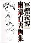 幽☆遊☆白書 画集 (ジャンプコミックス)