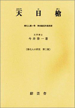 天日槍―帰化人第一号神功皇后外祖母家 (帰化人の研究 (第2集))