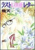 ラストLOVEレター (白泉社花丸文庫)