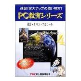 PC教育シリーズ 薬害・タバコ・アルコール for Windows 4