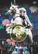 白獅子仮面 2巻~のっぺらぼう参上~ [DVD]