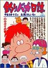 釣りバカ日誌: うぐいの巻 (48) (ビッグコミックス)