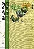 大庭みな子の雨月物語 (集英社文庫―わたしの古典)