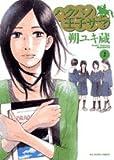 ハクバノ王子サマ 2 (ビッグコミックス)
