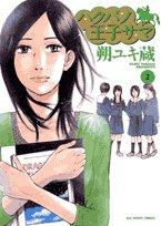 ハクバノ王子サマ 2 (ビッグコミックス)の詳細を見る