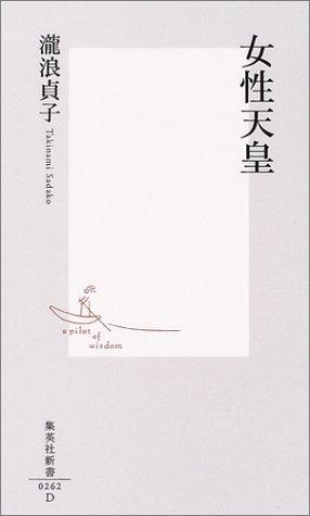 女性天皇 (集英社新書)の詳細を見る