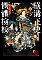 髑髏検校 (徳間文庫)