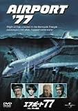 映画に感謝を捧ぐ! 「エアポート'77 バミューダからの脱出」