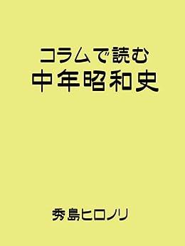 [秀島ヒロノリ]のコラムで読む中年昭和史