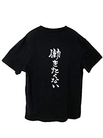「働きたくない」Tシャツ (黒, L)
