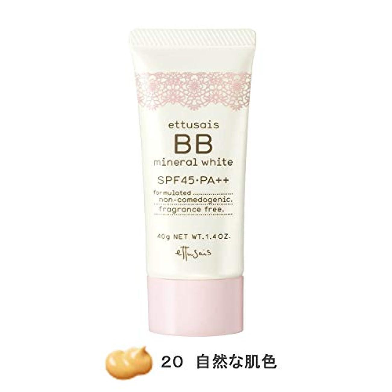説教肉腫チャップエテュセ BBミネラルホワイト 20(自然な肌色) SPF45・PA++ 40g