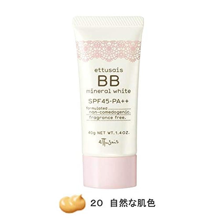 公園藤色キモいエテュセ BBミネラルホワイト 20(自然な肌色) SPF45?PA++ 40g
