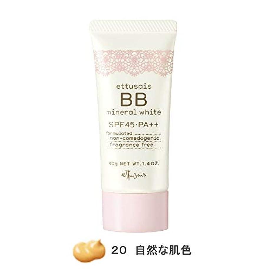 渇きメモ不規則なエテュセ BBミネラルホワイト 20(自然な肌色) SPF45?PA++ 40g