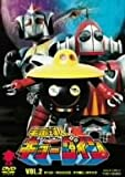 宇宙鉄人キョーダイン VOL.2 [DVD]